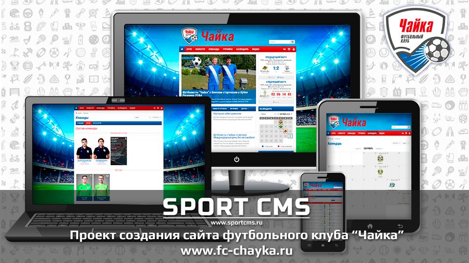 sportcms-project-fc-chayka